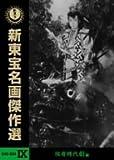 新東宝名画傑作選 DVD-BOX IX-伝奇時代劇編-[DVD]