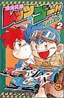 爆走兄弟レッツ&ゴー!! (2) (てんとう虫コミックス)