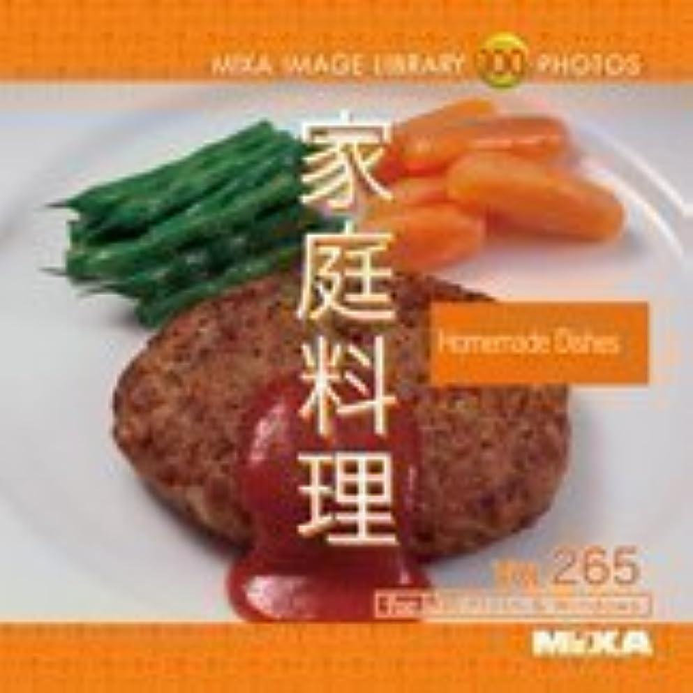 ペッカディロプット熟考するMIXA IMAGE LIBRARY Vol.265 家庭料理