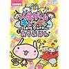 人生ゲームキャンディとあそぶほん (TAKARA公式攻略本)