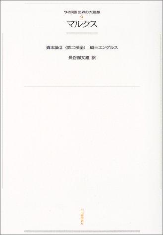 ワイド版世界の大思想 (〔第1期〕9)