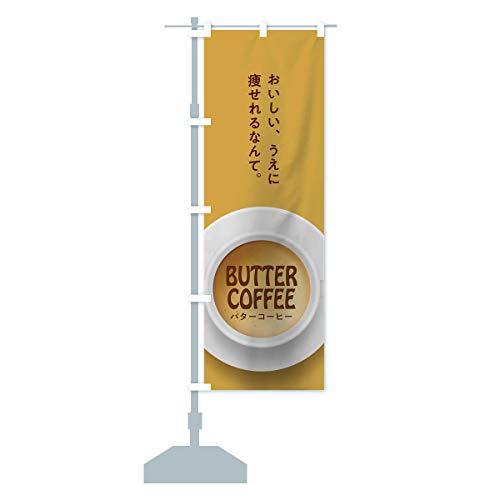 バターコーヒー のぼり旗 サイズ選べます(コンパクト45x150cm 左チチ)