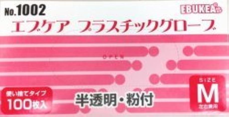 願う処方防腐剤プラスチック手袋 エブケア プラスチックグローブ 粉付 Mサイズ 1ケース (100枚×20箱)