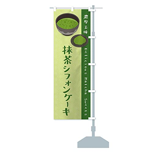 抹茶シフォンケーキ のぼり旗 チチ選べます(レギュラー60x180cm 右チチ)