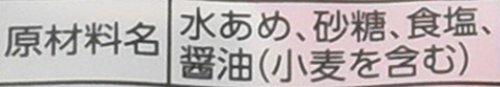 春日井製菓『塩あめ』