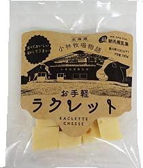 北海道小林牧場物語 お手軽ラクレット 150gx8個セット  冷凍