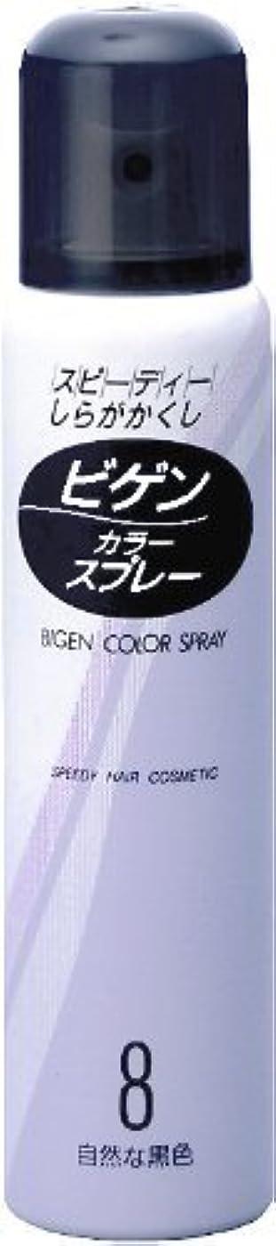 謙虚きちんとした通りホーユー ビゲン カラースプレー 8 (自然な黒色) 82g(125ml) ×6個