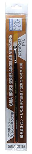 ガイアノーツ 筆シリーズ アンギュラー ストレーキング筆 1/4 塗装用工具 81116