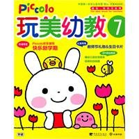 Paperback Happy children learning book Piccolo-7 (Chinese Edition) Book
