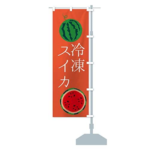 冷凍スイカ のぼり旗 サイズ選べます(ジャンボ90x270cm 右チチ)