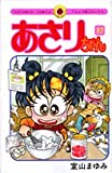 あさりちゃん (82) (てんとう虫コミックス)