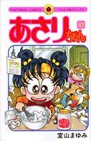 あさりちゃん (82) (てんとう虫コミックス)の詳細を見る