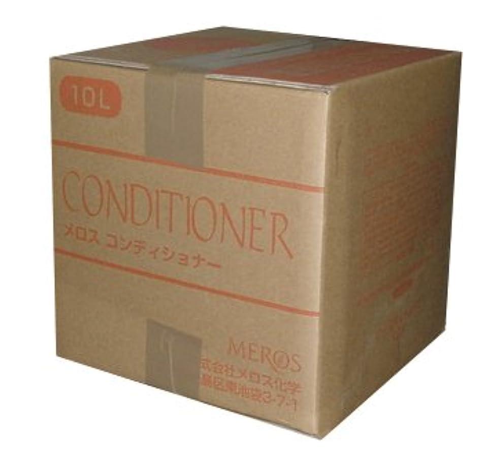 敏感な不要卒業メロス コンディショナー 業務用 10L / 詰め替え (メロス化学)業務用コンディショナー