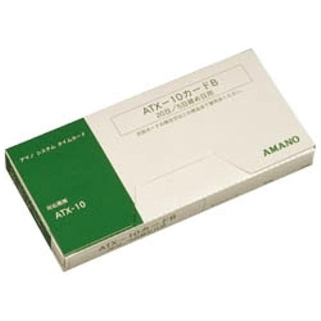 パドル消費する一致アマノ タイムカード ATX-10カードB ATX-B