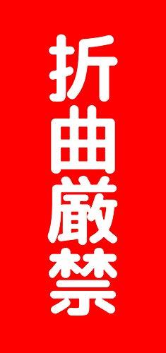 【500枚】 折曲厳禁 シール 宅配便 メール便 梱包 荷札 ラベル 商品発送用 (折曲厳禁)