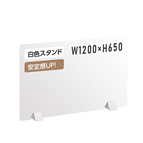 透明アクリルパーテーション 多種サイズ対応 差し込み簡単 スタンド自由設置可 (W1200mmxH650mm) abs-p12065