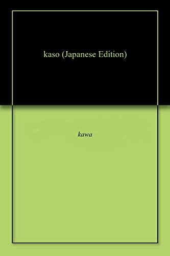kaso (Japanese Edition)