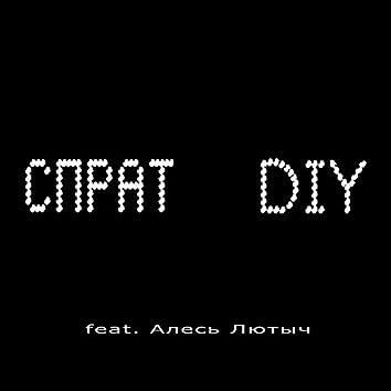 Diy (feat. Алесь Лютыч)