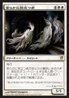 Magic: the Gathering / Dearly Departed (009) - Innistrad / A Japanese Single individual Card