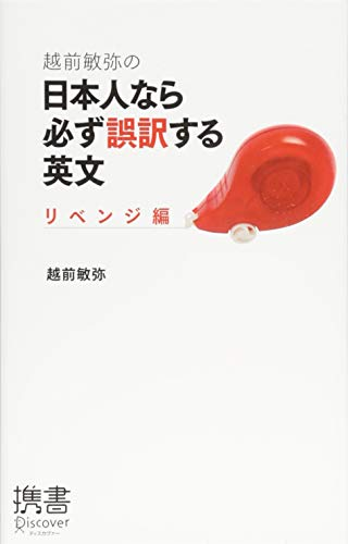 越前敏弥の日本人なら必ず誤訳する英文 リベンジ編 (ディスカヴァー携書)