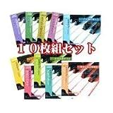 ピアノで奏でるJ-POP(CD/10枚組) FX-A311ST10