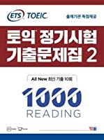 ETS TOEICの定期試験既出問題集2 1000 Reading(リーディング) All New最新既出10回 出題機関の独占提供