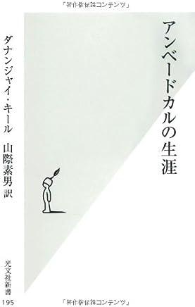 Anbēdokaru no shōgai
