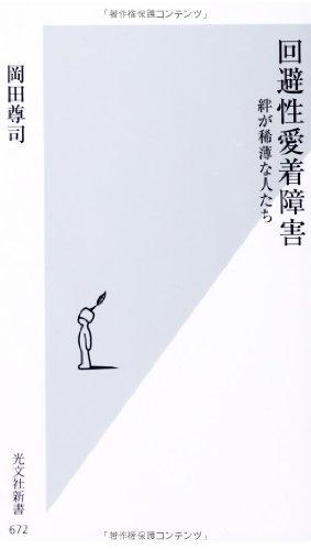 回避性愛着障害 絆が稀薄な人たち (光文社新書)の詳細を見る