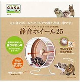 [CASA]ハリネズミ・デグー・モモンガ・リスなどの小動物用。静音ホイール25