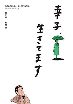 [柘植文]の幸子、生きてます(2) (Kissコミックス)