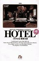 HOTEL (9) (小学館文庫)