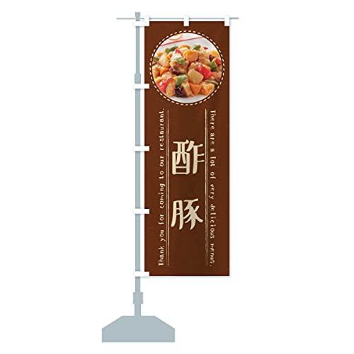 酢豚 のぼり旗(レギュラー60x180cm 左チチ 標準)