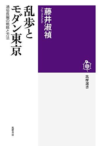 乱歩とモダン東京 ――通俗長編の戦略と方法 (筑摩選書)