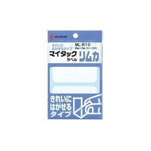 (業務用20セット) ニチバン ラベルシール/マイタック ラベル リムカ 【白無地】 きれいにはがせるタイプ ML-R10
