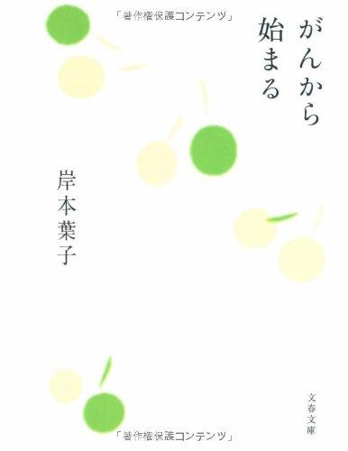 がんから始まる (文春文庫)