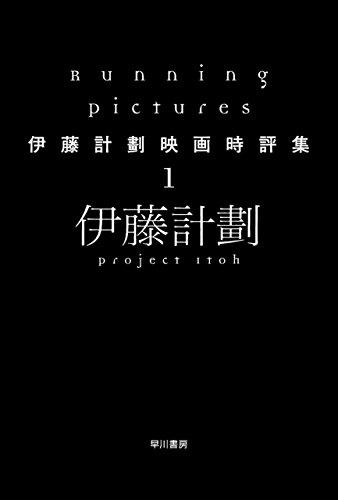 Running Pictures―伊藤計劃映画時評集1 (ハヤカワ文庫JA)