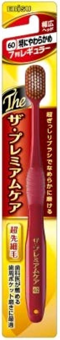 醸造所評議会年【まとめ買い】ザ?プレミアムケアハブラシ7列R 特にやわらかめ ×6個