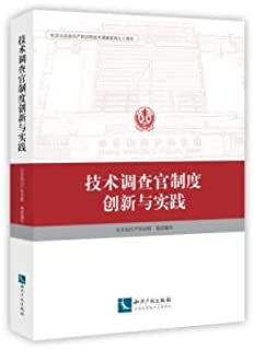 Technology Investigator System Innovation and Practice(Chinese Edition)