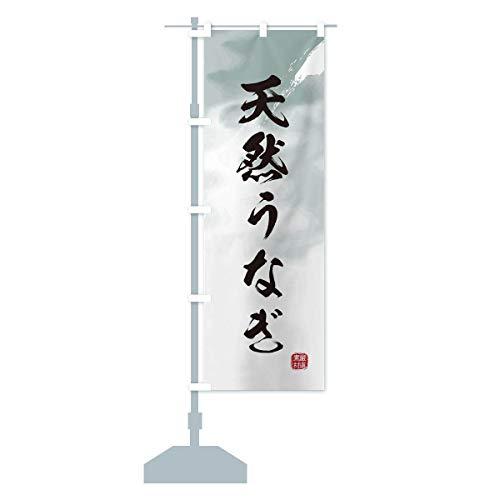 天然うなぎ のぼり旗 サイズ選べます(コンパクト45x150cm 左チチ)