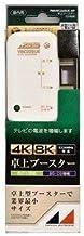 日本アンテナ RMVBC22SUEBP 新4K8K衛星放送対応 卓上用UHF/BS・CSブースター
