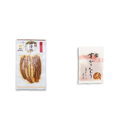 [2点セット] 飛騨山味屋 山ごぼう味噌漬(80g)・塩芋かりんとう(150g)