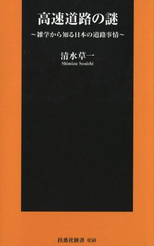 高速道路の謎 (扶桑社新書)