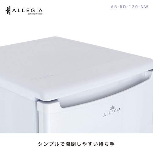 ALLEGiA(アレジア)冷凍庫(107L)前開き4段引き出し【ファン式・霜取り不要・省エネ】AR-BD120-NW