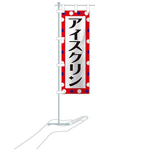 卓上ミニアイスクリン のぼり旗 サイズ選べます(卓上ミニのぼり10x30cm 立て台付き)