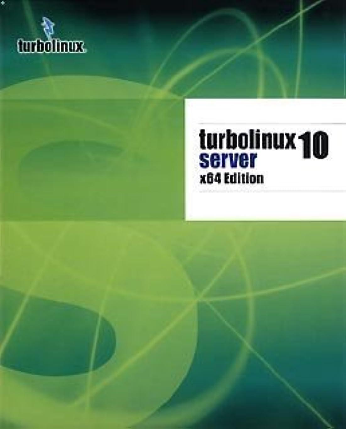 インタフェース白雪姫おなかがすいたTurbolinux 10 Server x64 Edition