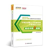2019 Intermediate economist textbook counseling human resource management expertise and practice sprint final 8 sets of questions Chinese accounting Wang Xiao dream come true series(Chinese Edition)