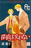 探偵は笑わない (5) (フラワーコミックス)