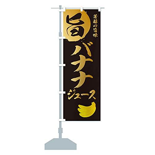 バナナジュース・ばなな のぼり旗 サイズ選べます(スリム45x180cm 左チチ)