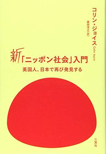 新「ニッポン社会」入門―英国人、日本で再び発見するの詳細を見る