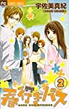春行きバス 2 (フラワーコミックス)